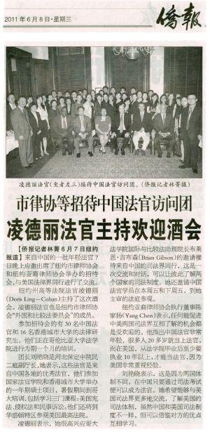 China Press June 8, 2011 Chinese Judges Reception at New York City Bar