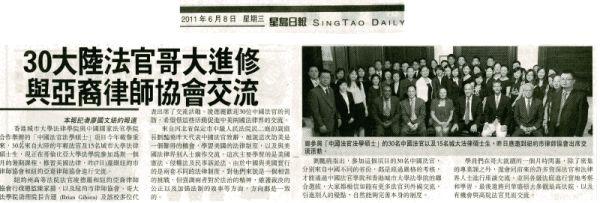 Sing Tao Daily June 8, 2011 Chinese Judges Reception at New York City Bar