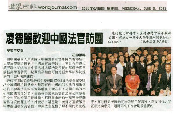 World Journal June 8, 2011 Chinese Judges Reception at NY City Bar