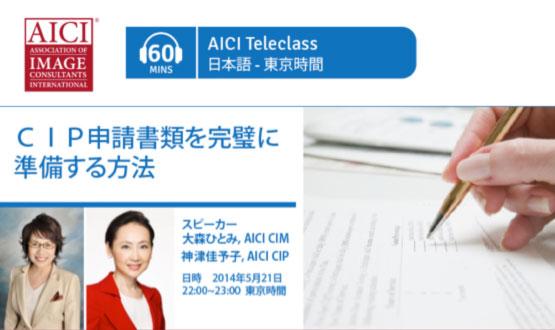 Japanese Teleclass Poster