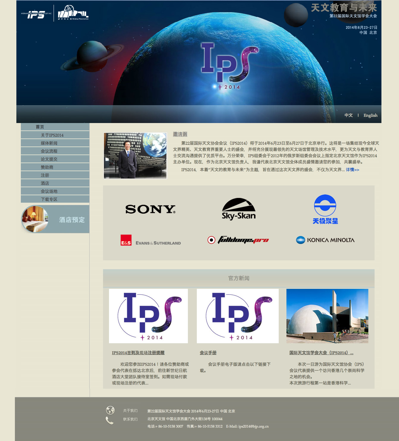 screenshot of IPS 2014 home page in Chinese