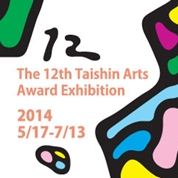 Taishin Arts Award Exhibition