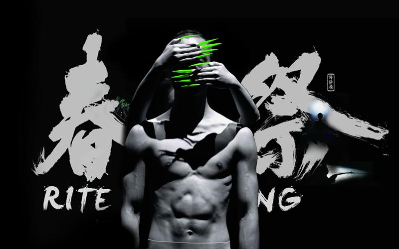 "Yang Liping's ""Rite of Spring"""
