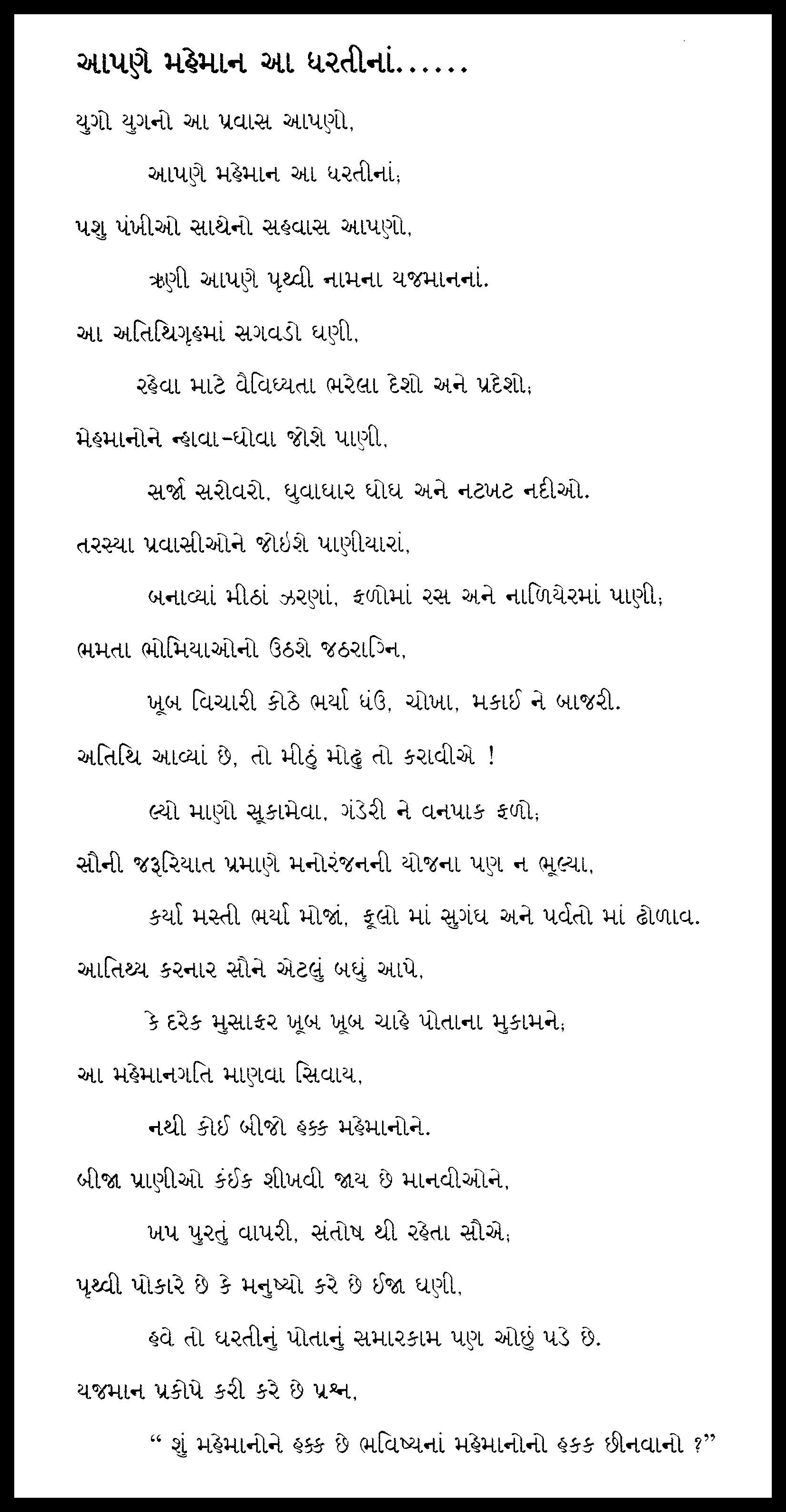 Happy New Year Poem In Gujarati 19