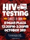 HIV Testing Truck: Charged To Know