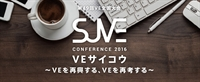 49th SJVE Conference